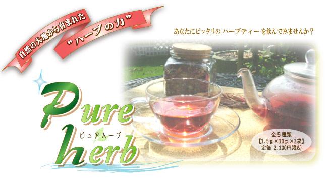 〜Pure herb〜オリジナルブレンドハーブティー
